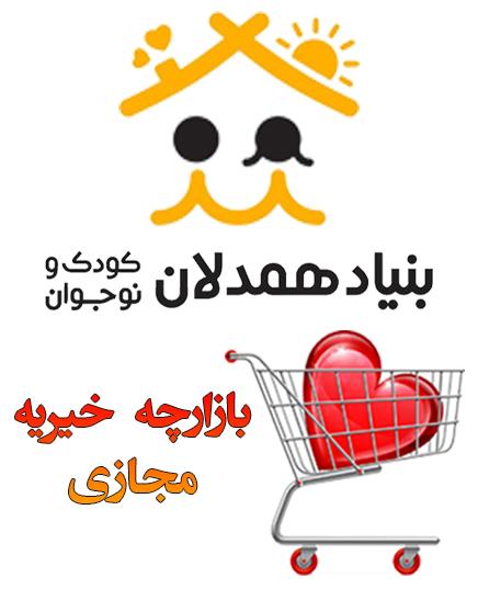 بازارچه خیریه مجازی
