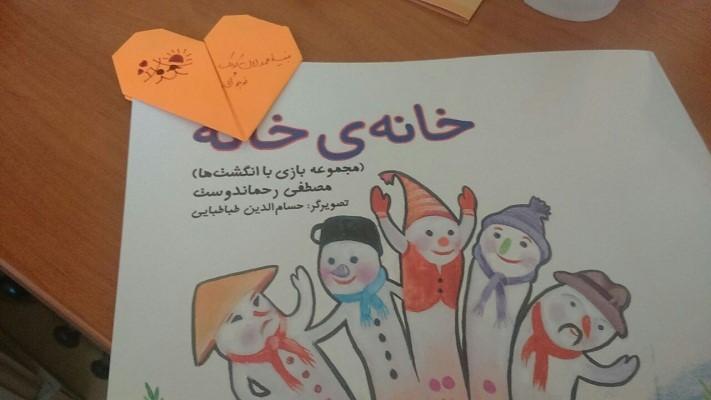 اوریگامی - هدیه برای کودکان بیمار