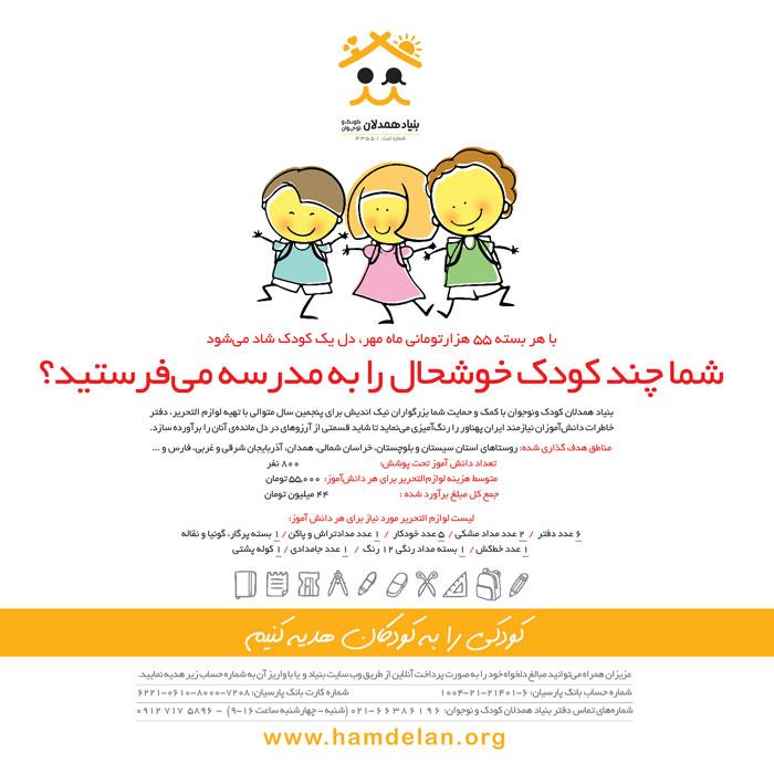 تهیه لوازم تحریر برای کودکان نیازمند