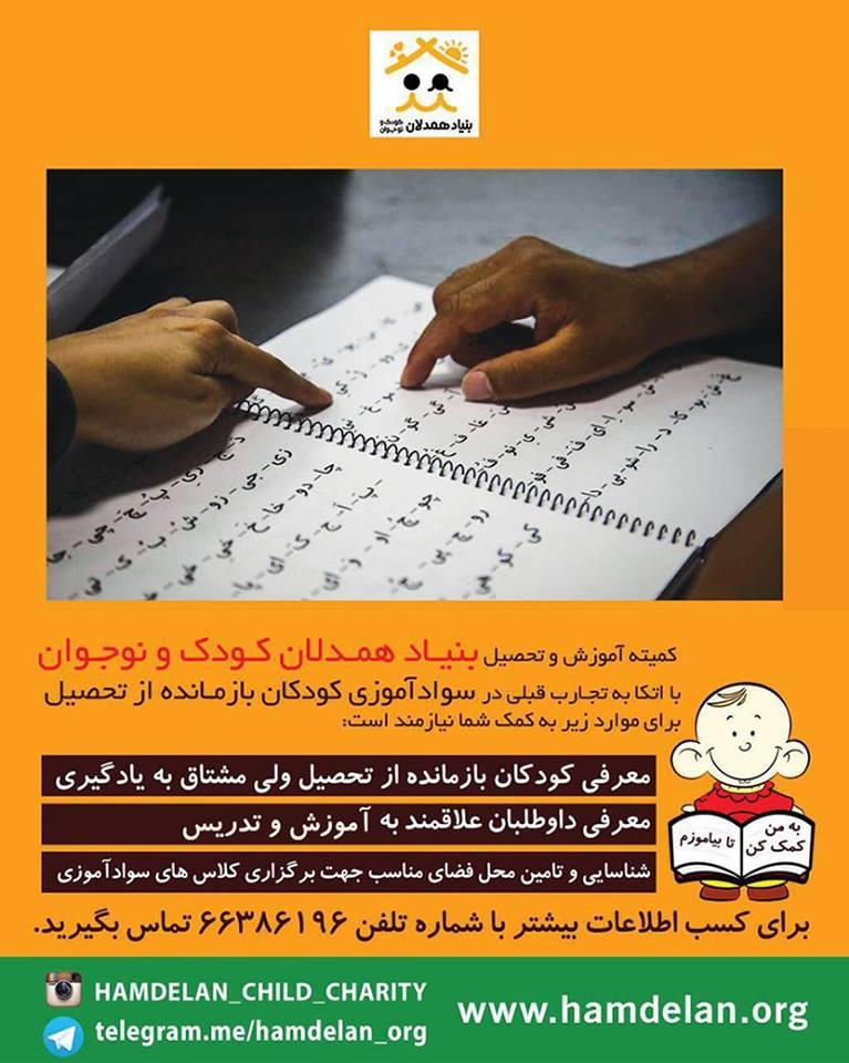 سواد آموزی به کودکان و نوجوانان کار و بازمانده از تحصیل