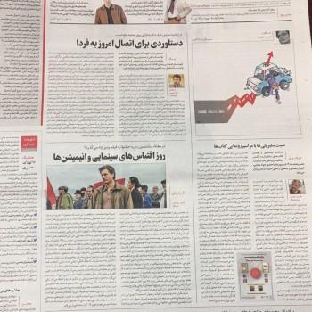 نسبت سلبریتیها با مراسم رونمایی کتابها (روزنامه ایران)
