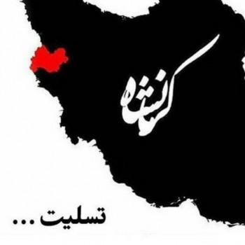 کمک به هموطنان کرمانشاهی