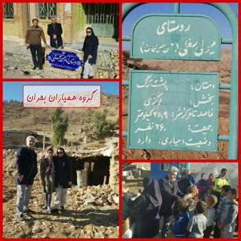 بازدید روز  18 آذرماه از منطقه زلزله زده