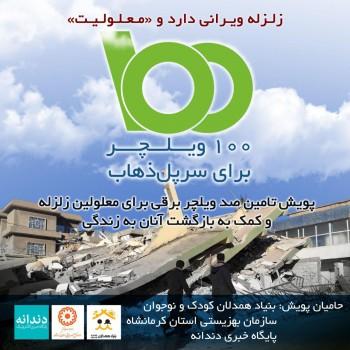 تهیه ویلچر برای کودکان معلول کرمانشاه