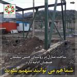 ساخت خانه در روستای زلزله زده کرمانشاه