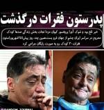 تسلیت برای درگذشت دکتر کیوان مزدا